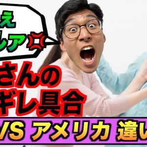 日本VSアメリカ「息子に暴言を吐かれた」その時母は!