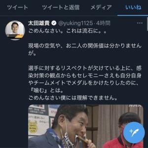 メダルを噛まれた後藤投手 太田雄貴の河村批判ツイートに「いいね」