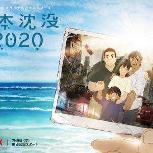 「日本沈没2020」感想 → 自分好みではありませんでした。