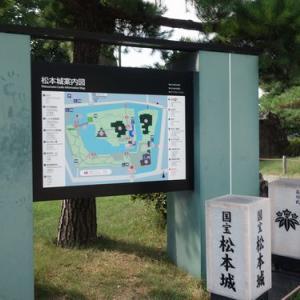 松本城~なわて通りの天然たい焼き