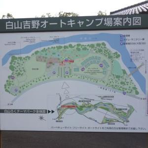 白山吉野オートキャンプ場~ファミリー向け高品位キャンプ場
