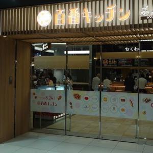 新装開店 百番キッチン~カンパーニュ クチーナ&バール~スターバックスコーヒー