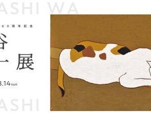 熊谷守一展とのコラボスイーツ~石川県立美術館ル・ミュゼ・ドゥ・アッシュ