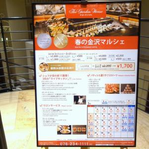 ホテル日航金沢 ザ・ガーデンハウスのランチバイキング