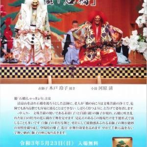 圧巻‼赤獅子の舞~能「石橋」、石川県立能楽堂
