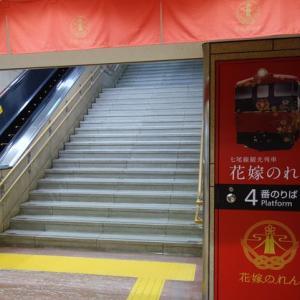花嫁のれん号で行く和倉温泉の旅~ほっこく観光ツアー