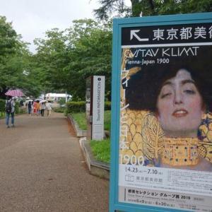 今年一番の注目の展覧会~クリムト展~東京都美術館