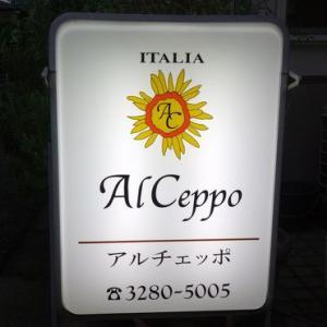 アルチェッポ~白金高輪の人気イタリアン