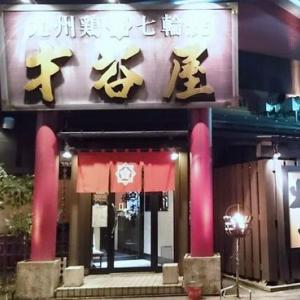才谷屋~九州鶏七輪焼