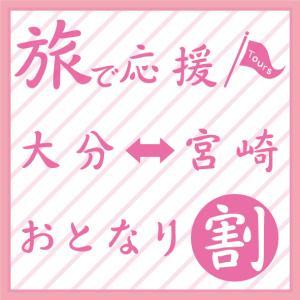 「大分⇔熊本 おとなり割」予約受付再開のお知らせ