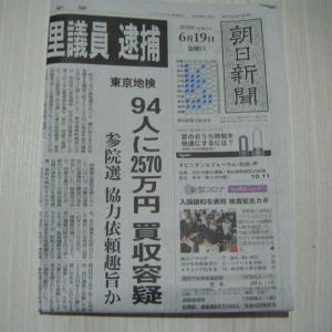 新聞が入っていました