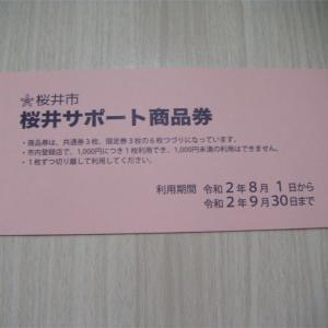 桜井市から商品券が届きました