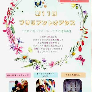 大事なお知らせ【4/4(土)ブリリアントオアシス】♡