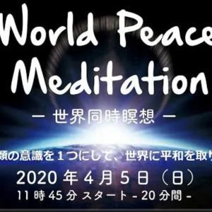 世界同時瞑想【11:45から】♡