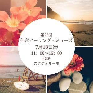 来てね❣️7/18(土)【仙台ヒーリング・ミューズ】♡