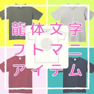 龍体文字のTシャツ!キタ━(゚∀゚)━!♡