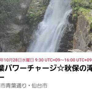 満員御礼❣️【滝ツアー・秋バージョン】♡