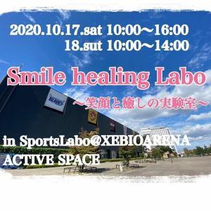 急遽出展決定❣️【SmilehealingLabo】笑顔と癒しの実験室