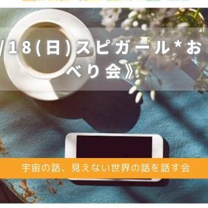 募集開始❣️《8/18(日)スピガール*おしゃべり会》♡