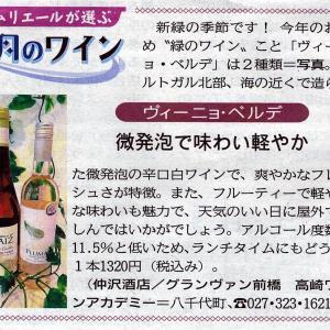 上毛新聞タカタイ5月「今月のワイン」 2021.5.6