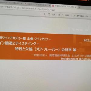 第7回 エノログ川邉久之氏 オンラインセミナー 2021.4.26