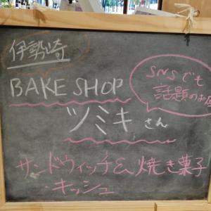 大人気の伊勢崎のツミキ さん サンドイッチ販売@グランヴァン前橋 2021.5.30