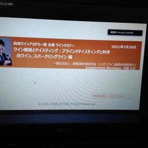 第8回エノログ川邉久之氏 ズームセミナー 高崎ワインアカデミー 2021.7.26