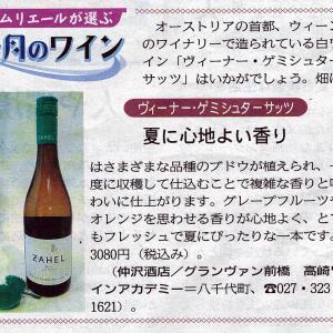 上毛新聞タカタイ8月「今月のワイン」 2021.7.30