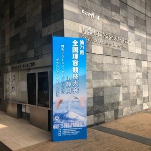 全国競技会 in  静岡