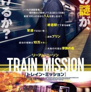 映画 トレインミッション