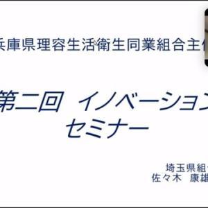 オンラインセミナー in 埼玉県配信
