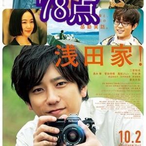 映画 『浅田家』