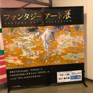 ファンタジーアート展 in 姫路