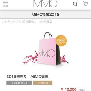 MiMC福袋