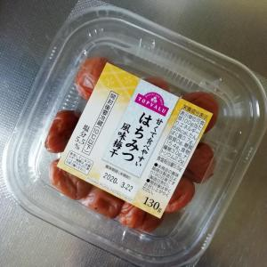 『甘くて食べやすい はちみつ風味梅干』をイオンで買って食べたんだ【トップバリュ】河本食品製造、130g/税別278円