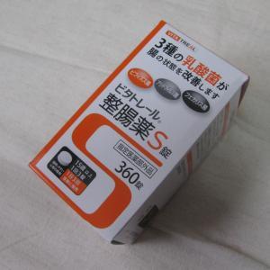 『ビタトレール整腸薬S錠』を買って飲んだんだ【サプリメント】3種の乳酸菌、ビフィズス菌、ラクトミン(フェカリス菌、ラクトミン(アシドフィルス菌)配合