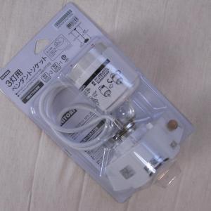 蛍光灯シーリングライトが故障したので『3灯用ペンダントソケット NPS-03CN』を買って来て使ってみたんだ【ペンダントライト】ニトリ、商品コード:8370869、税別2306円