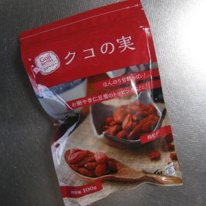 『クコの実』を業務スーパーで買って食べたんだ【ゴジベリー】原産国中国、100gで税別178円