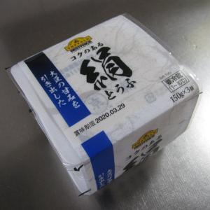 『大豆の甘みを引き出した コクのある 絹とうふ』をイオンで買って食べたんだ【トップバリュベストプライス】京都タンパク製造、150gx3個で税別88円絹豆腐