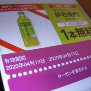 イオンお買い物アプリで『サントリー伊右衛門525ml』1本無料クーポンが当たったのでもらって飲んだんだ【緑茶ペットボトル】