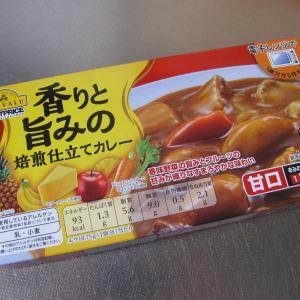 『香りと旨みの 焙煎仕立てカレー 甘口』をイオンで買ってカレーを作って食べたんだ【トップバリュ】エスビーガーリック食品製造、150g/税別98円