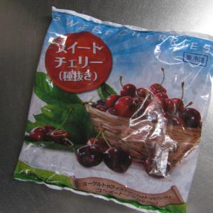 『スイートチェリー(種抜き)』を業務スーパーで買って食べたんだ【神戸物産】ハンガリー産、500g/税別258円、冷凍チェリー