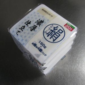 『絹とうふ 濃厚仕立て』を業務スーパーで買って食べたんだ【神戸物産】20周年セール、4段絹ごし豆腐、150gx4パック税別58円