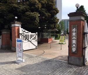 旧陸軍鉄道連隊門跡(千葉県習志野市)