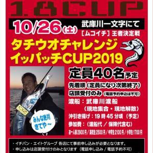 イッパッチCUP2019参戦記