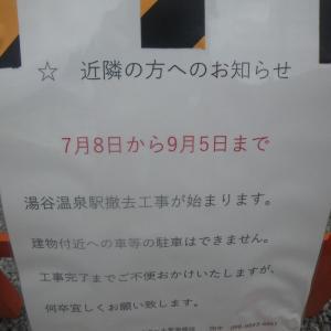 JR飯田線、湯谷温泉駅