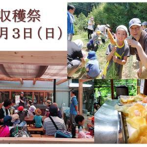 秋の収穫祭をしますー in 能古島 at 11月3日