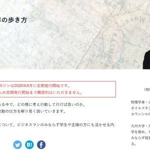メルマガ 「柊木匠の新しい世界の歩き方」 発刊します!!