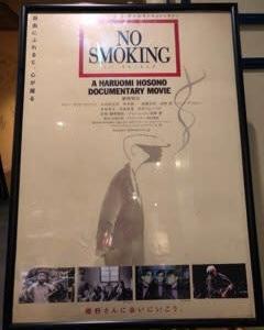映画「NO SMOKING」観てきました