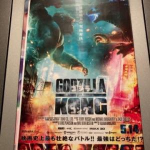 映画「ゴジラVSコング」観てきました
